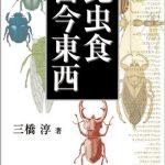 ヨーロッパやアメリカではゴキブリを乾燥させ粉末化した薬用昆虫を病気の治療薬として用いていたらしい