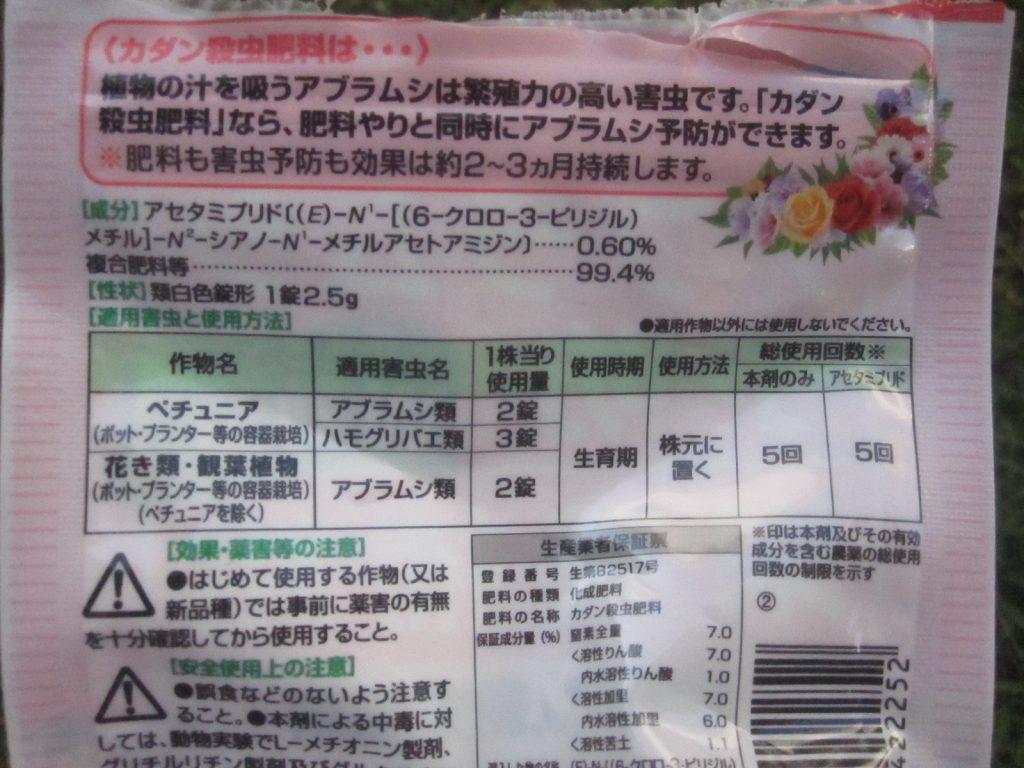 商品裏面に記載された適用害虫名にカイガラムシは見つからない
