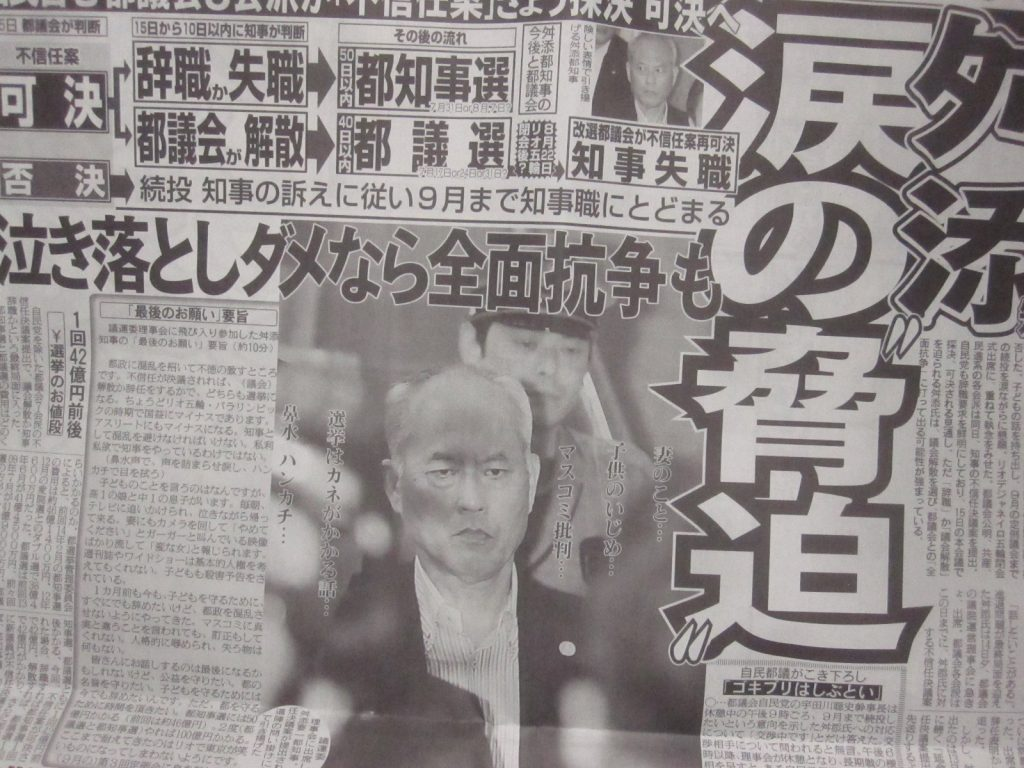 舛添要一東京都知事の新聞記事