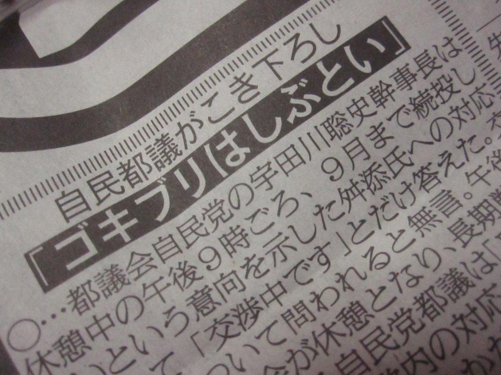 舛添要一さんを自民都議がこき下ろした発言記事