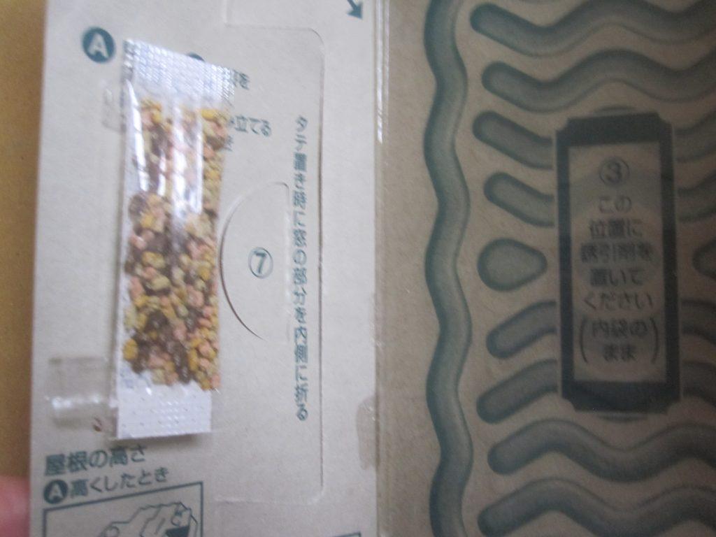 誘引剤の袋を、屋根の内側(天井部分)にテープで貼り付けてみた