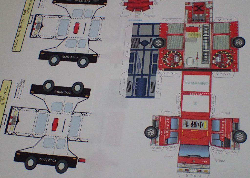 ネット上で無料で入手できるパトカーや消防車のペーパークラフト