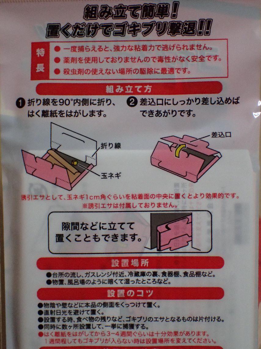 100円ショップSeria(セリア)のゴキブリゴールイン ミニサイズの説明書き