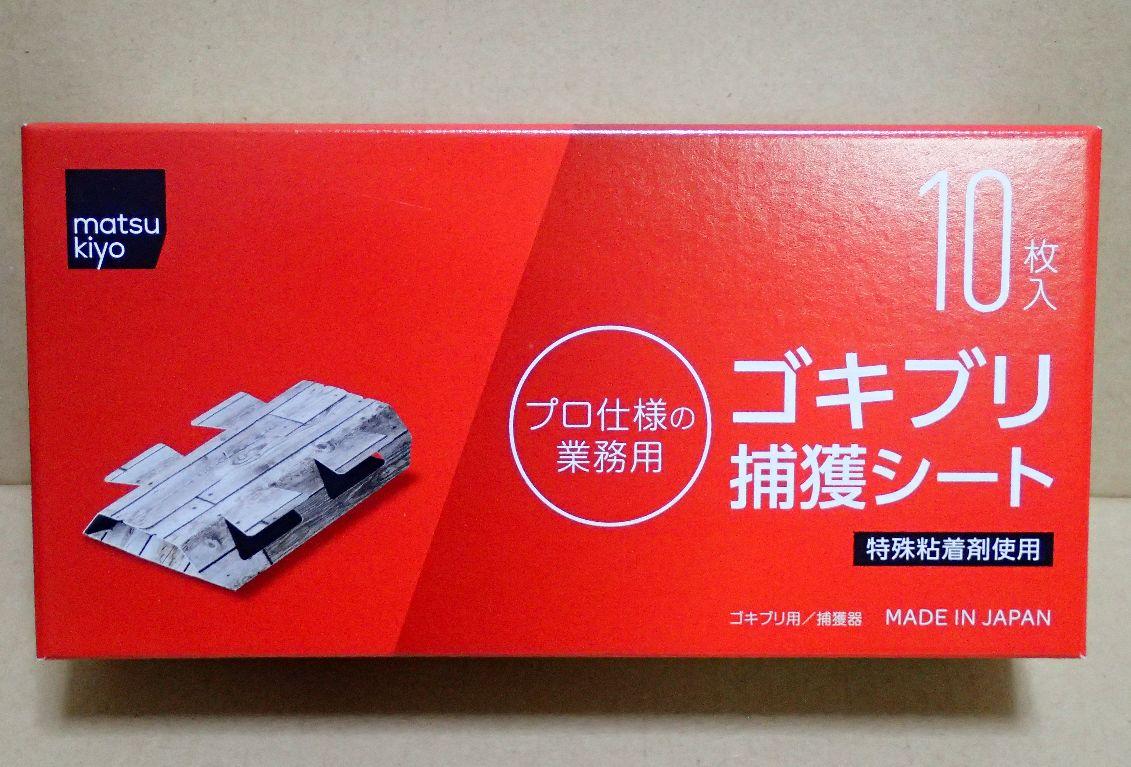 マツモトキヨシ(PB:matsukiyo) ゴキブリ捕獲シート
