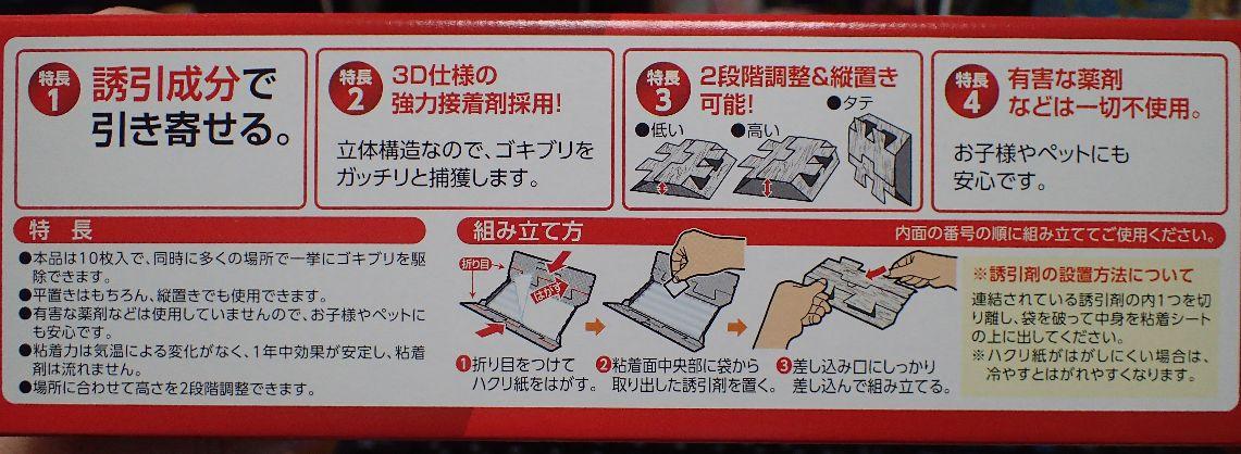 マツキヨ・ゴキブリ捕獲シートの特長