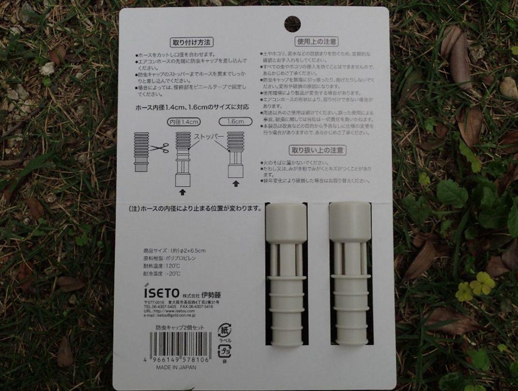 エアコン排水ホース用・防虫キャップ