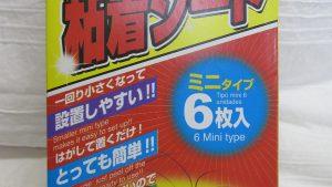 100円ショップDAISOのゴキブリ粘着シート